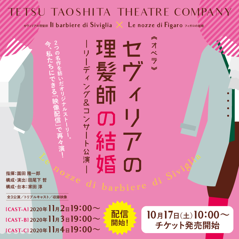 オペラ「セヴィリアの理髪師の結婚」−リーディング&コンサート公演−